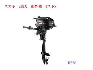 【送料無料から】スズキ 船外機 2馬力 DF2S 4ストローク トランサムS エンジン 水冷 新品 ボート用品