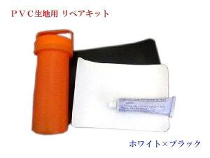 【送料無料から】ゴムボート PVC生地用 AFボート純正リペアキット ホワイト×ブラック
