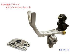 【送料無料から】ゴムボート BMO極みグリップ ステンレスベースLセット