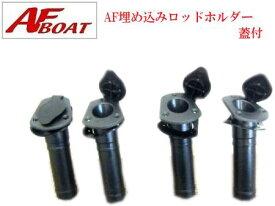 【送料無料】カヤック 埋め込ロッドホルダー蓋付 4個セット