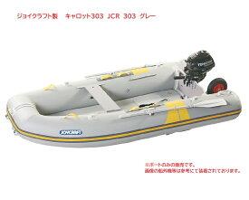 【送料無料から】ジョイクラフト ゴムボート 釣り 2馬力 免許不要 3人乗り 2人乗り 定員4名 キャロット303 (JCR-303) グレー 予備検なし エアフロア艇
