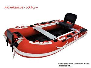 【送料無料から】AF279RESCUE レスキュー ゴムボート プレジャー フィッシング 3人乗り 2人乗り 定員4名 ロッドホルダー 釣り 高強度 安定性重視 キャリングベルト インフレータブル式 ロー