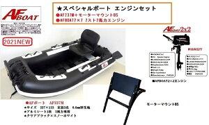 【送料無料から】ゴムボート 新製品AFボート AF237M+エンジン+モーターマウントBSAFBOAT2x2 2スト2馬力S