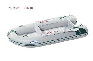 【送料無料から】ジョイクラフト J-Cat315 (JCT-315) グレー 予備検査無し  ゴムボート 釣り 3人乗り 2人乗り 定員4名 エアフロア艇 最速艇 6〜8馬力クラス
