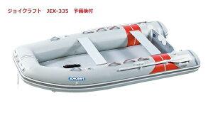 【送料無料から】 ジョイクラフト ゴムボート 釣り 2馬力 免許不要 4人乗り 3人乗り 定員5名 JEX335 ロング 予備検付 エアフロア艇