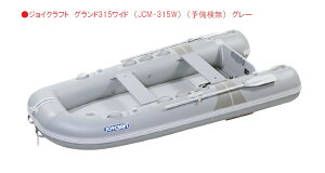 【送料無料から】ジョイクラフト グランド315ワイド (JCM-315W) グレー 予備検査無し ゴムボート 釣り 4人乗り 3人乗り 定員4〜5名 エアフロア艇 最速艇
