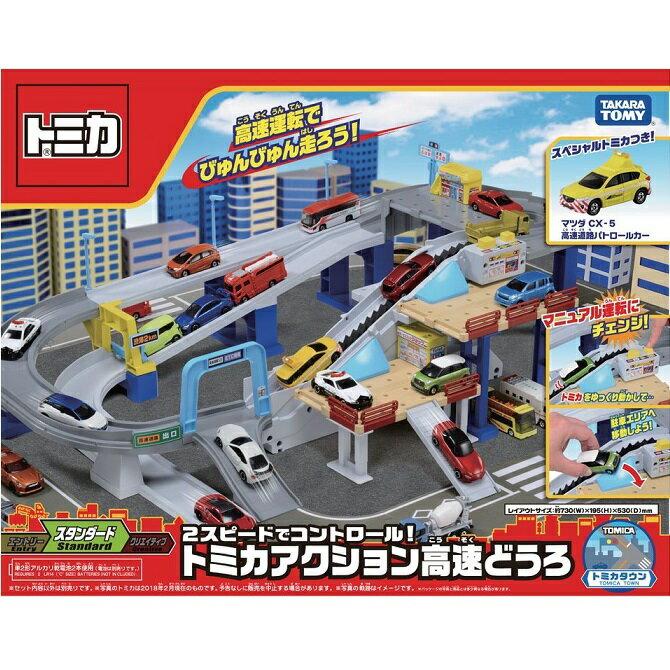 トミカ 2スピードでコントロール! トミカアクション高速どうろ(スペシャルトミカ同梱版)