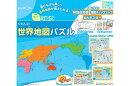 【リニューアル版】くもんの世界地図パズル PN-21