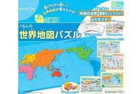 【即発送可】【リニューアル版】くもんの世界地図パズル PN-21
