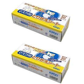 【送料無料(定形外郵便)】 KINSEI さらふあ マスク用とりかえシート 2箱セット 【後払い不可】
