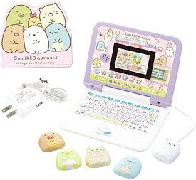 【無料ラッピング実施中】 マウスできせかえ!すみっコぐらしパソコン+