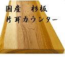 片耳杉板「木材」 カウンター材