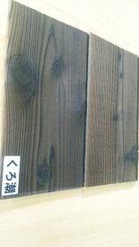 焼杉 外装用羽目板 (くろ潮)