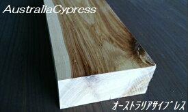 [木材][デッキ材]オーストラリアサイプレス 4000x90x45
