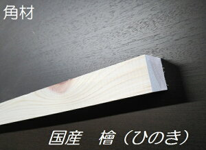 ヒノキ角材長さ1900mm×幅45mm×厚み45mm(8本セット)