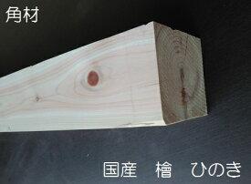 ヒノキ角材長さ4000mm×幅75mm×厚み75mm(2本セット)