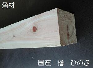 KD乾燥ヒノキ角材長さ4000mm×幅105mm×厚み105mm(1本セット)
