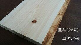 [木材][板]天然ヒノキ無垢節板1m×30cm幅
