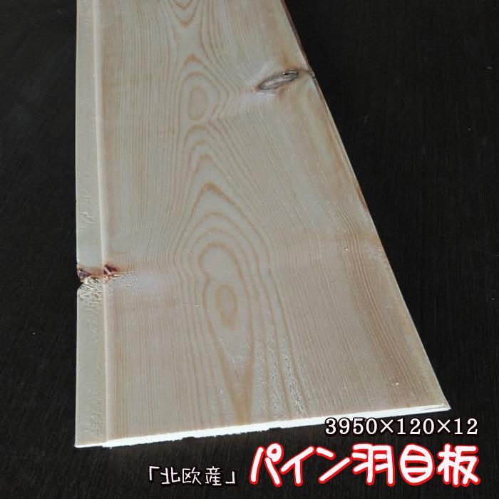 「木材」無垢レッドパイン羽目板 5坪分