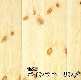 ●北欧産●【本物の木】のフローリング【パインフローリング】1820×135×15(12枚)