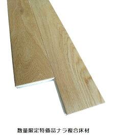 数量限定特価品ナラ複合フローリング0.5坪分