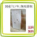 [送料無料][木材][板]天然ヒノキ無垢節板1.5m×30cm幅