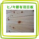 [送料無料][ヒノキ羽目板][節有り]4000×150×12(6枚入り)
