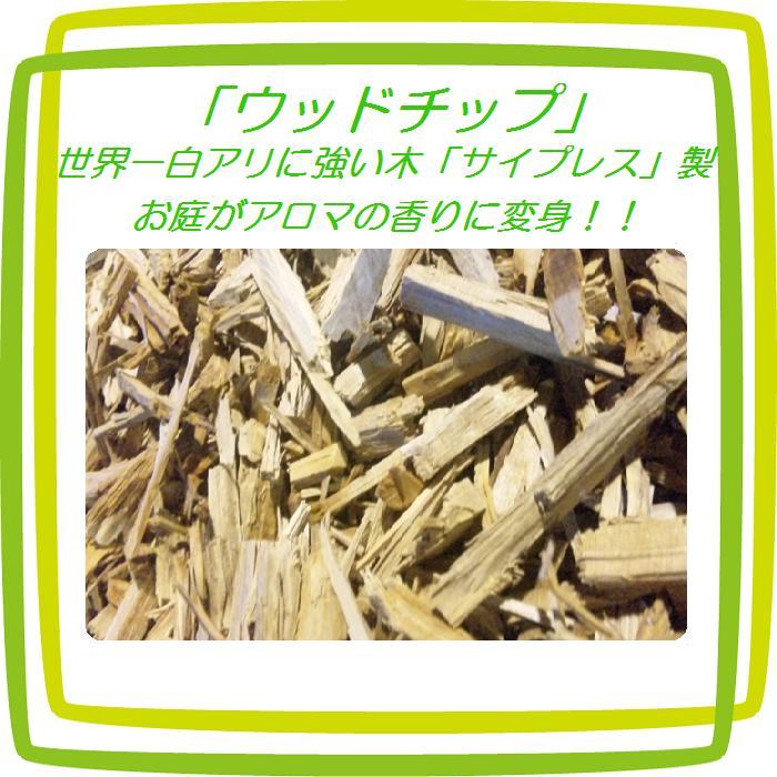 「送料無料」「ウッドチップ」世界一シロアリに強い木「豪州サイプレス製」