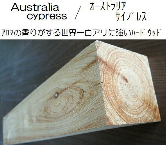 [送料無料][木材][デッキ材]オーストラリアサイプレス3000x90x90