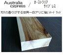 [送料無料][木材][デッキ材]オーストラリアサイプレス 3000x90x45