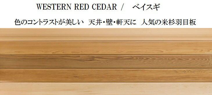 ウエスタンレッドシダー(米杉)羽目板1830×88×8(60枚入り)