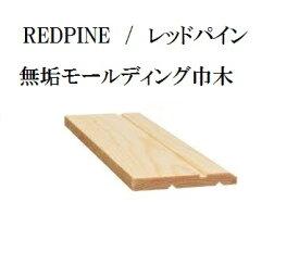 ●北欧産●【本物の木】10本セット無垢巾木【送料無料パイン巾木】