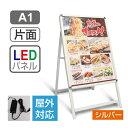 看板 LED 単面 銀 A1 スタンド 条件付き送料無料 令和製造 光る 照明 屋外 防水 a型看板 おしゃれ グリップ式 アルミ …