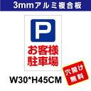 プレート看板 アルミ複合板 表示板駐車関係 【お客様駐車場】 30cm*45cm