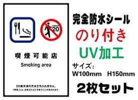 喫煙可能店 20歳未満 メール便送料無料 2枚セット 改正健康増進法 受動喫煙防止条例対応 禁煙 喫煙禁止 標識掲示 ステッカー 裏グレーのり付き 屋外対応 防水 店舗標識や室内掲示にも シールタイプ
