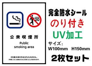 公衆喫煙所 20歳未満 メール便送料無料 2枚セット 改正健康増進法 受動喫煙防止条例対応 禁煙 喫煙禁止 標識掲示 ステッカー 裏グレーのり付き 屋外対応 防水 店舗標識や室内掲示にも シー