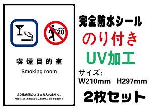 加熱式たばこ専用喫煙室あり 20歳未満 メール便送料無料 2枚セット 改正健康増進法 受動喫煙防止条例対応 禁煙 喫煙禁止 標識掲示 ステッカー 裏グレーのり付き 屋外対応 防水 店舗標識や