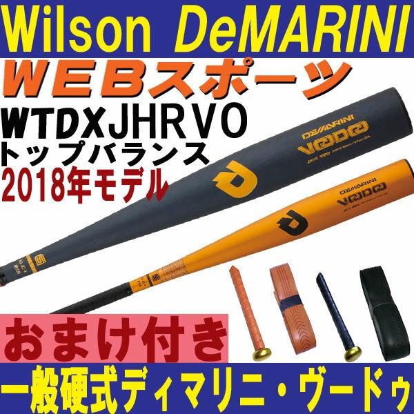 【入荷しました】2018Wilsonディマリニ・ヴードゥ 一般硬式用バット【おまけ付】WTDXJHRVO(JHQVO後継)