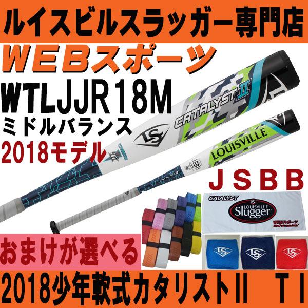 2018ルイスビル カタリスト2 TI 少年軟式用ミドル【おまけ付】WTLJJR18M(JJR17M後継)