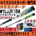 【予約受付中】2018ルイスビル カタリスト2 TI 少年軟式用ミドル【おまけ付】WTLJJR18M(JJR17M後継)