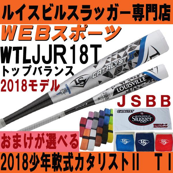 2018ルイスビル カタリスト2 TI 少年軟式用トップ【おまけ付】WTLJJR18T(JJR17T後継)