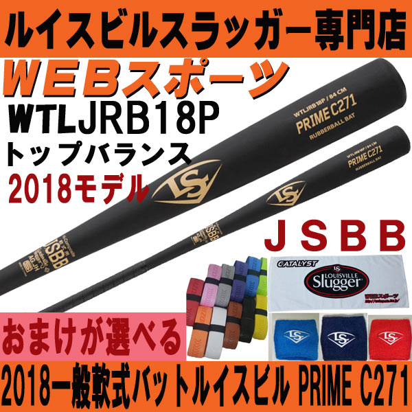 2018ルイスビル ブラックモンスターPrime C271 一般軟式バットトップ【おまけ付】WTLJRB18P(JRB17P後継)