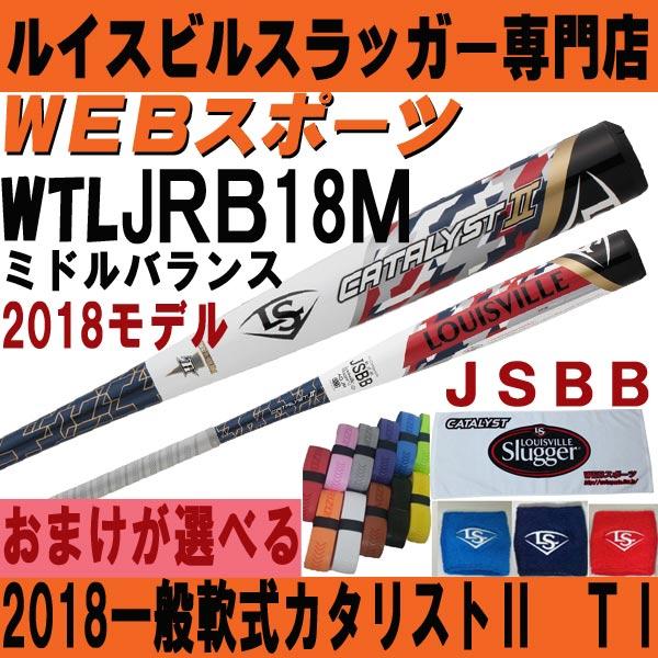 2018ルイスビル カタリスト2TI 一般軟式用ミドル【おまけ付】WTLJRB18M(JRB17M後継)