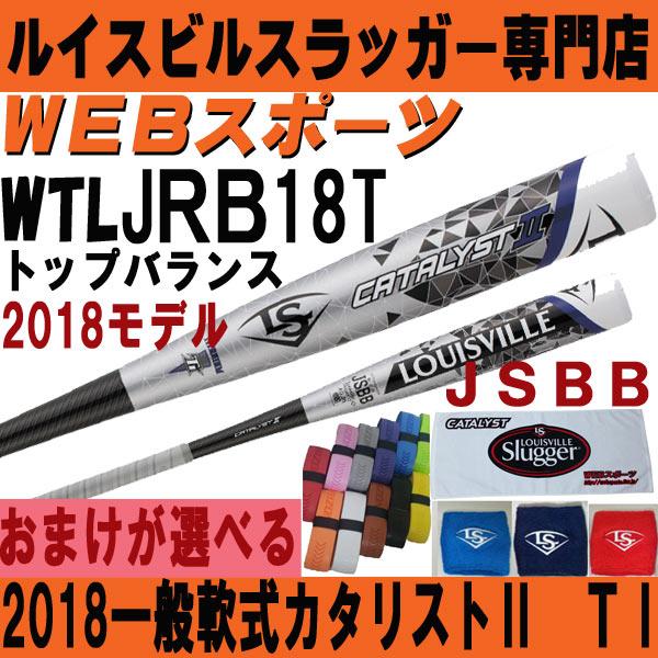 2018ルイスビル カタリスト2TI 一般軟式バット トップ【おまけ付】WTLJRB18T(JRB17T後継)