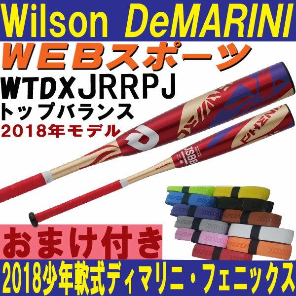 2018Wilsonディマリニ・フェニックス 少年軟式用バット【おまけ付】WTDXJRRPJ(JRQPJ後継)