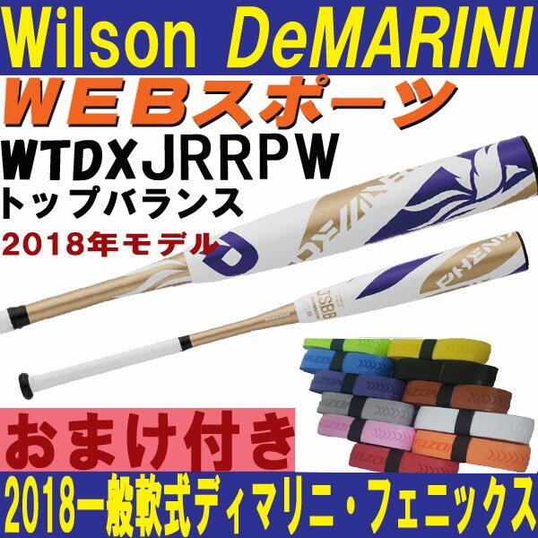 2018Wilsonディマリニ・フェニックス 一般軟式用バット【おまけ付】WTDXJRRPW(JQPPW後継)
