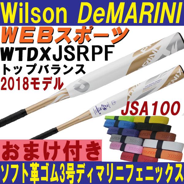 2018Wilsonディマリニ DeMARINI・フェニックス ソフトボール3号革【おまけ付】WTDXJSRPF(JSQPF後継)