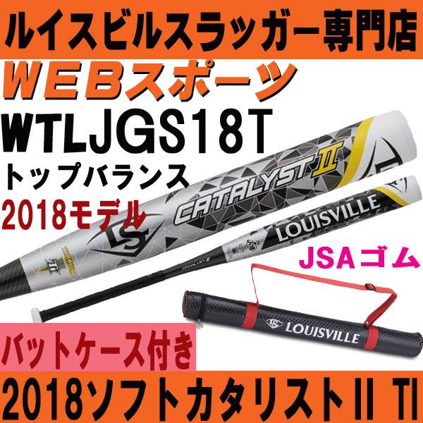 【バットケース同梱】2018ルイスビル カタリスト2 TI ソフトボール バット3号ゴムトップWTLJGS18T(JGS17T後継)