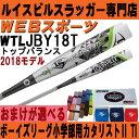 2018ルイスビルボーイズリーグ用バットチタンベルト【おまけ付】WTLJBY18T(JBY17T後継)