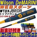 【予約受付中】2018Wilsonディマリニ・ヴードゥ ボーイズリーグ小学部用【おまけ付】WTDXJBRDR(JBQDR後継)